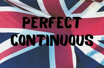 Времена Perfect Continuous